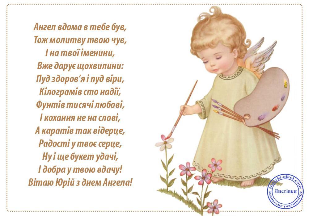 Красивые картинки на именины Юрия с днём ангела (13)