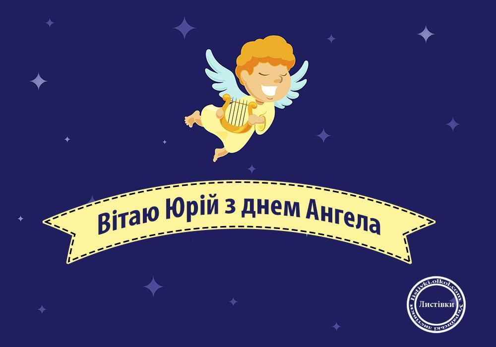 Красивые картинки на именины Юрия с днём ангела (17)