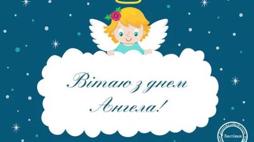 Красивые картинки на именины Юрия с днём ангела (3)