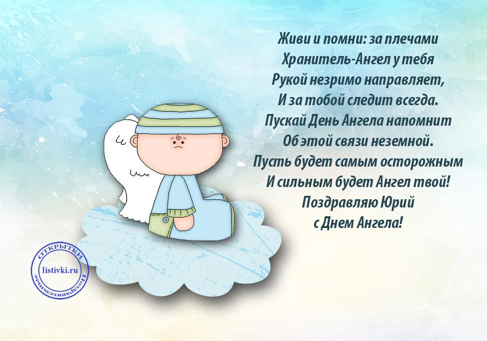 Красивые картинки на именины Юрия с днём ангела (4)