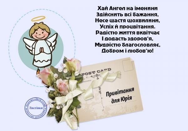 Красивые картинки на именины Юрия с днём ангела (5)