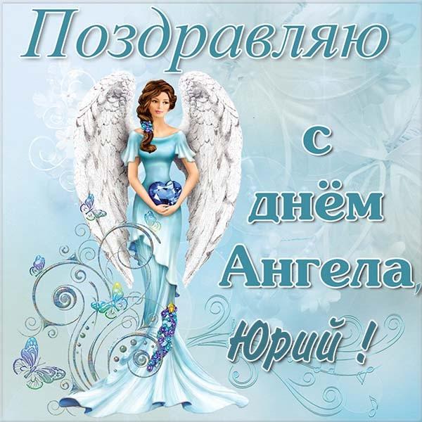 Красивые картинки на именины Юрия с днём ангела (7)