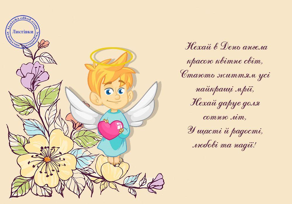 Красивые картинки на именины Юрия с днём ангела (9)