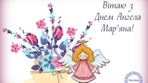 Красивые картинки на именины Яны с днём ангела (2)