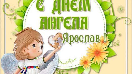 Красивые картинки на именины Ярославу с днём ангела (3)