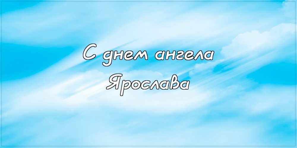 Красивые картинки на именины Ярославы с днём ангела (10)