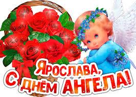 Красивые картинки на именины Ярославы с днём ангела (11)