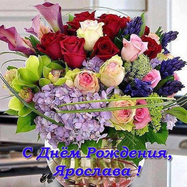 Красивые картинки на именины Ярославы с днём ангела (3)