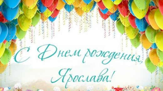 Красивые картинки на именины Ярославы с днём ангела (4)