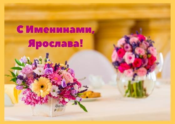 Красивые картинки на именины Ярославы с днём ангела (7)