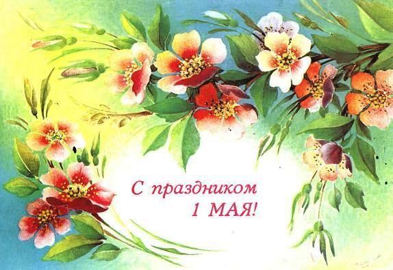 Красивые картинки поздравления с 1 мая - подборка (10)
