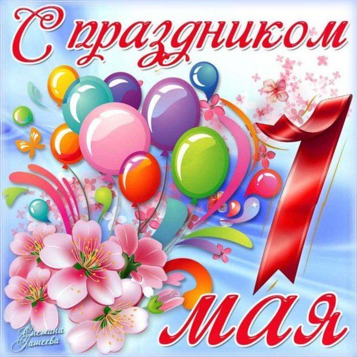 Красивые картинки поздравления с 1 мая - подборка (11)