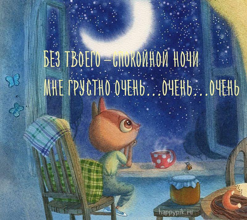 Красивые картинки спокойной ночи - открытки (11)