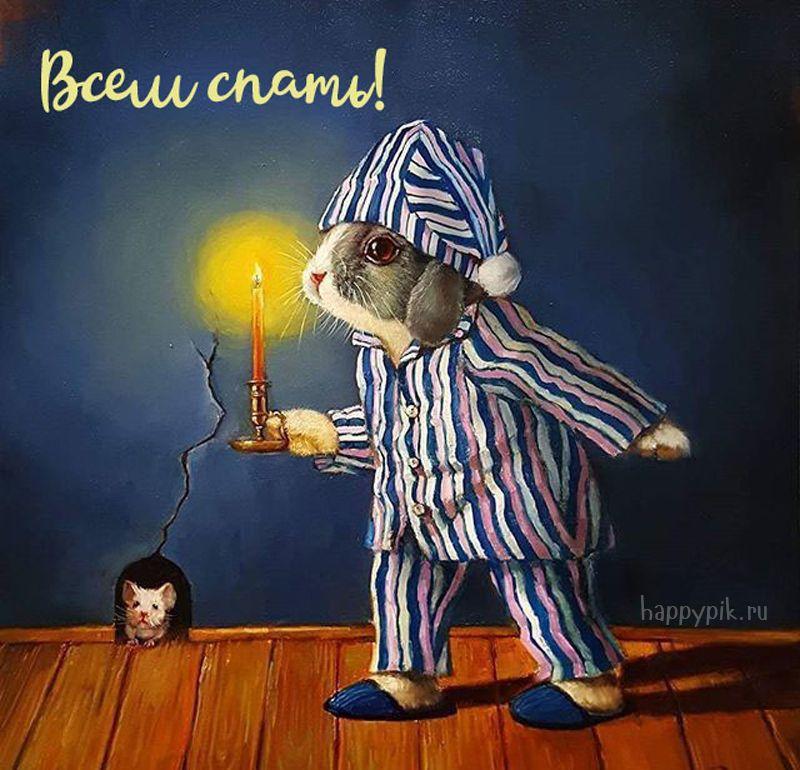 Красивые картинки спокойной ночи - открытки (15)