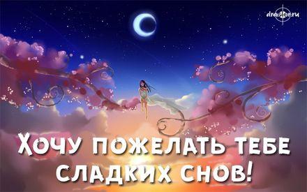 Красивые картинки спокойной ночи - открытки (7)