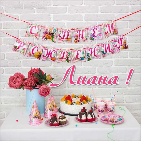 Красивые картинки с Днем Рождения Лиана - подборка (15)