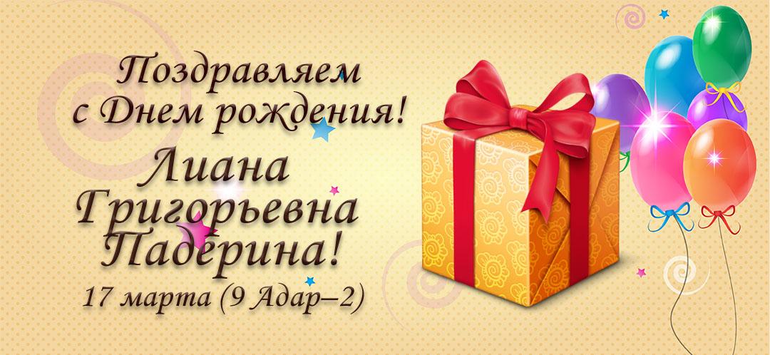 Картинки с надписями с днем рождения лиана, открытку день рождения