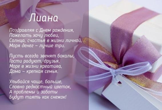 Красивые картинки с Днем Рождения Лиана - подборка (6)