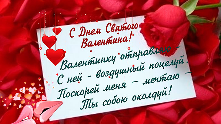 Красивые картинки с днем святого Валентина 14 февраля - очень милые (1)
