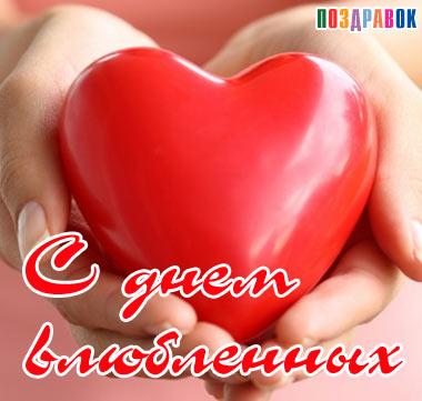 Красивые картинки с днем святого Валентина 14 февраля - очень милые (11)