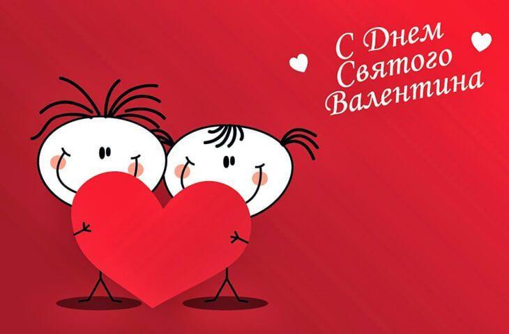 Красивые картинки с днем святого Валентина 14 февраля - очень милые (12)