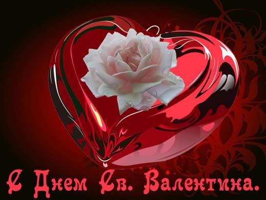 Красивые картинки с днем святого Валентина 14 февраля - очень милые (14)