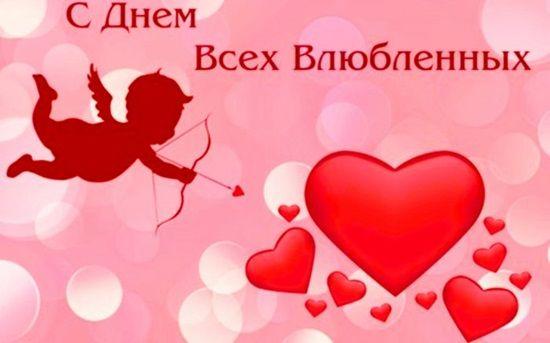 Красивые картинки с днем святого Валентина 14 февраля - очень милые (15)