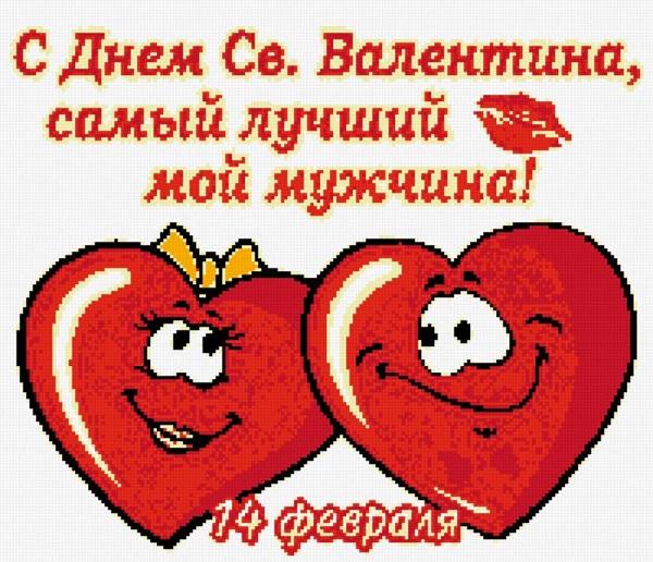 Красивые картинки с днем святого Валентина 14 февраля - очень милые (16)