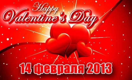 Красивые картинки с днем святого Валентина 14 февраля - очень милые (17)
