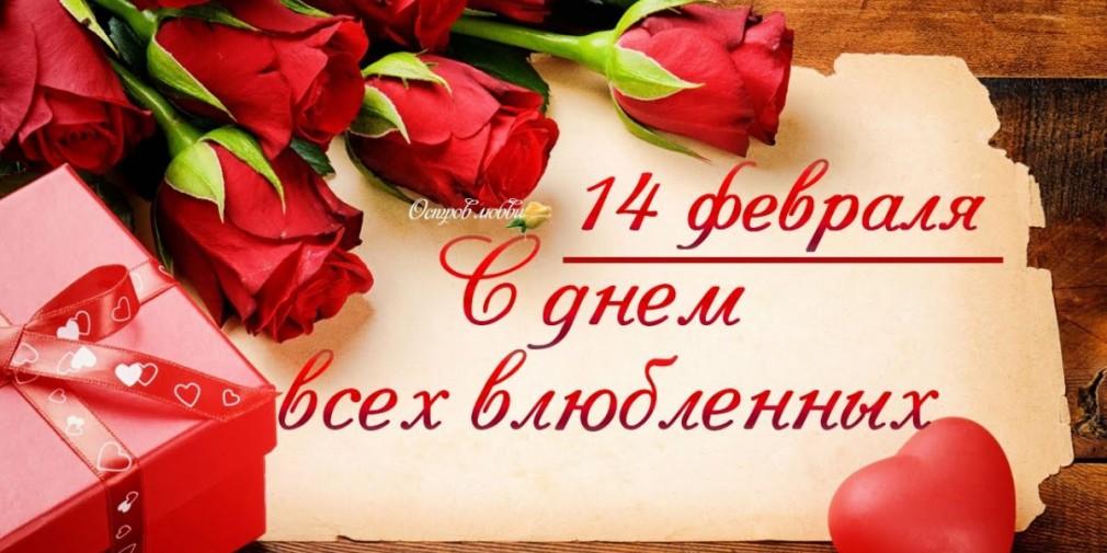 Красивые картинки с днем святого Валентина 14 февраля - очень милые (18)