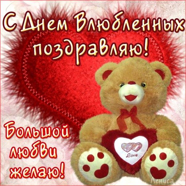 Красивые картинки с днем святого Валентина 14 февраля   очень милые (19)