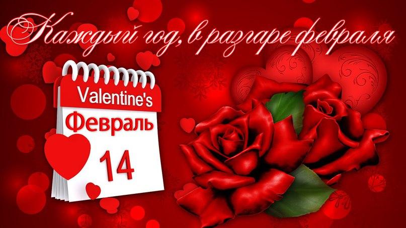 Красивые картинки с днем святого Валентина 14 февраля - очень милые (2)