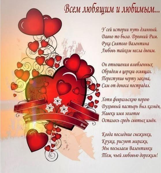 Красивые картинки с днем святого Валентина 14 февраля - очень милые (20)