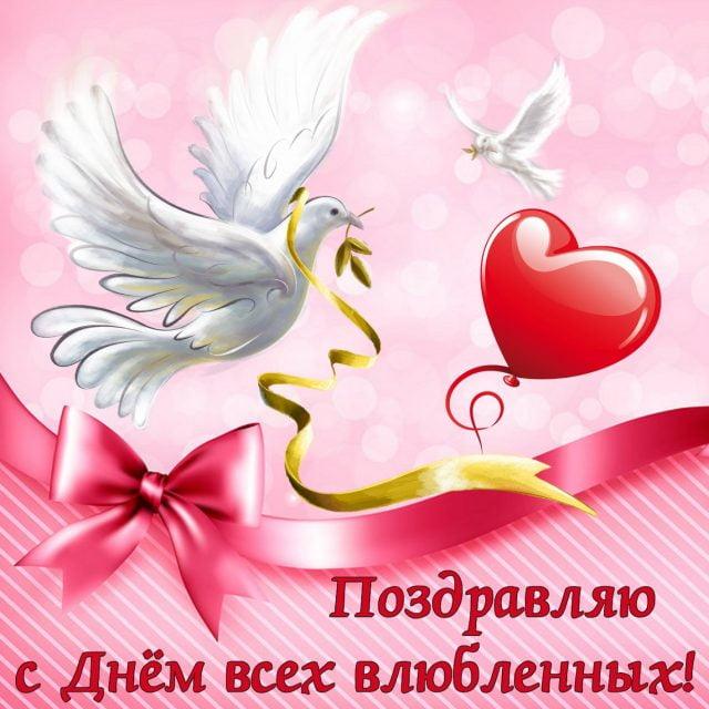 Красивые картинки с днем святого Валентина 14 февраля - очень милые (3)