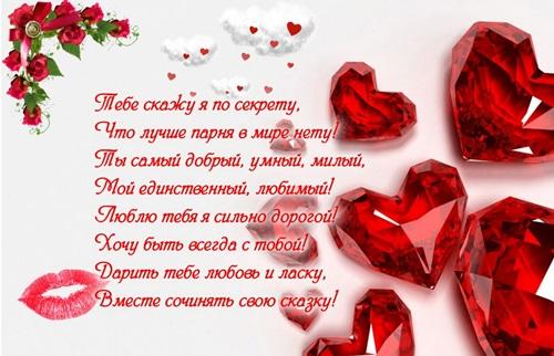 Красивые картинки с днем святого Валентина 14 февраля - очень милые (6)