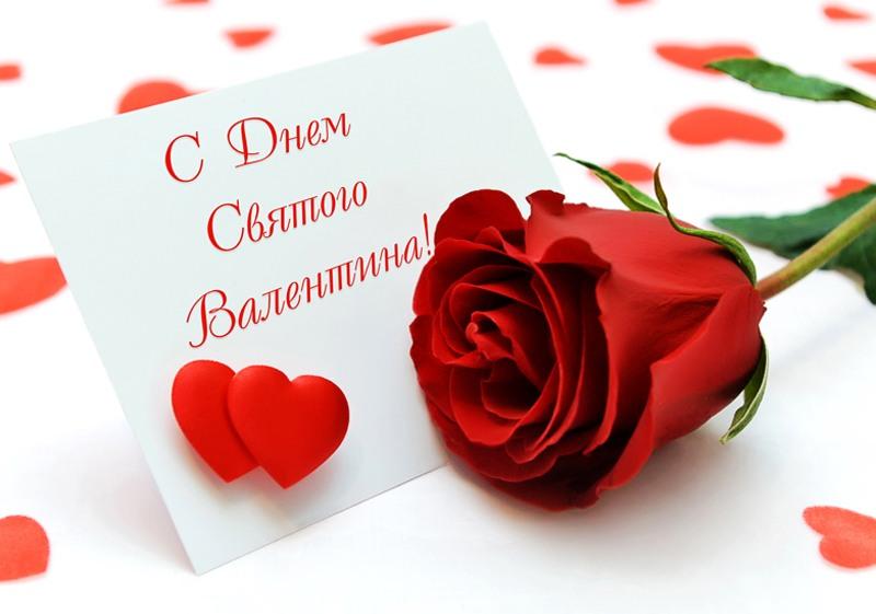 Поздравление с днем рождения и святого валентина