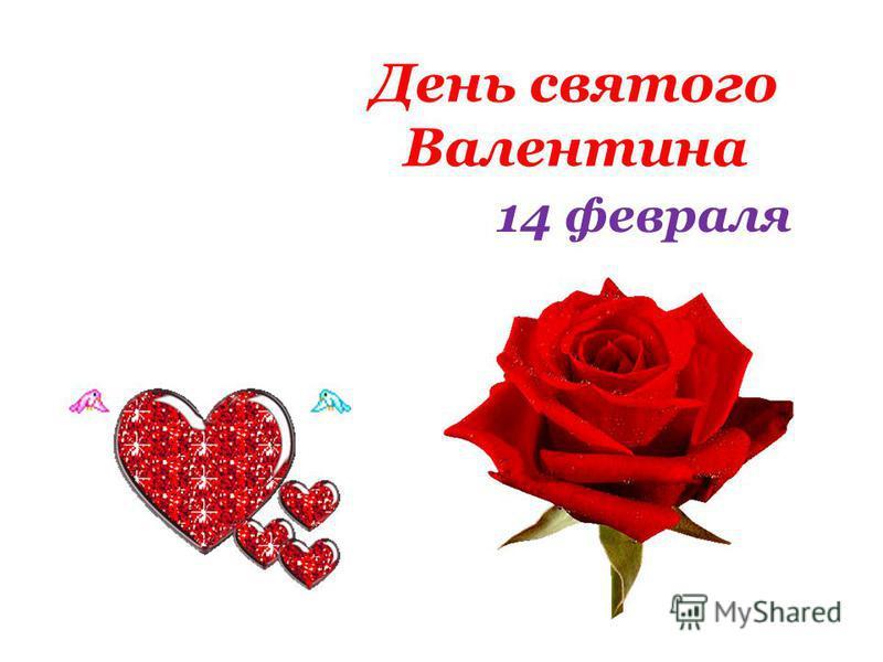 Красивые картинки с днем святого Валентина 14 февраля - очень милые (9)