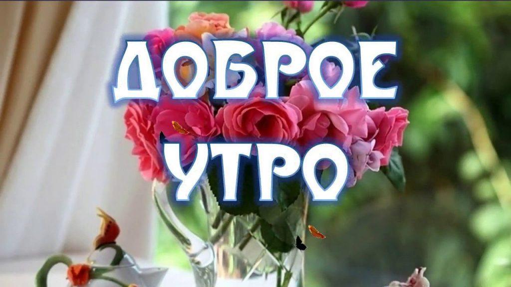 Красивые картинки с добрым утром девушке с розами (10)