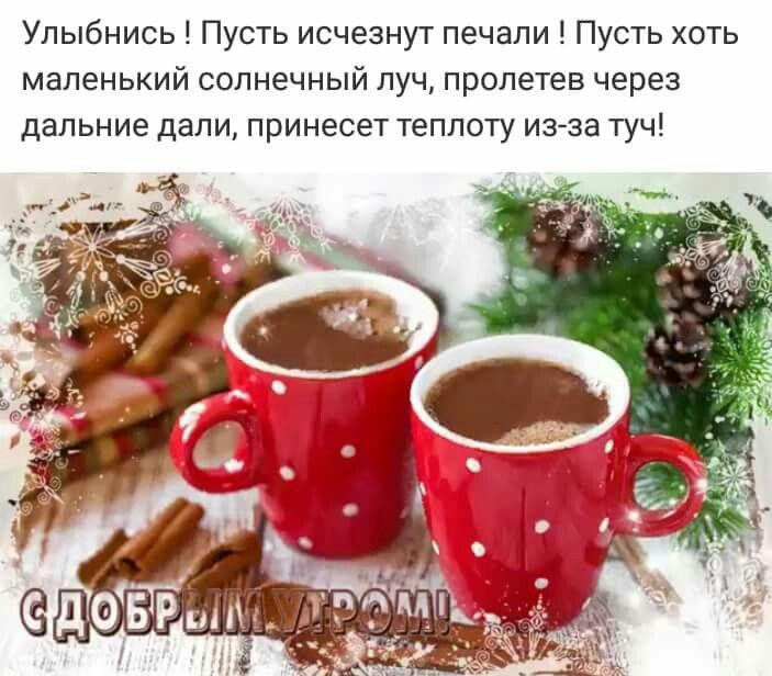 Красивые открытки с добрым утром мерцающие для женщин (12)