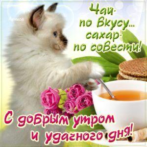 Красивые открытки с добрым утром мерцающие для женщин (13)