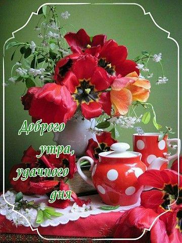 Красивые открытки с добрым утром мерцающие для женщин (2)