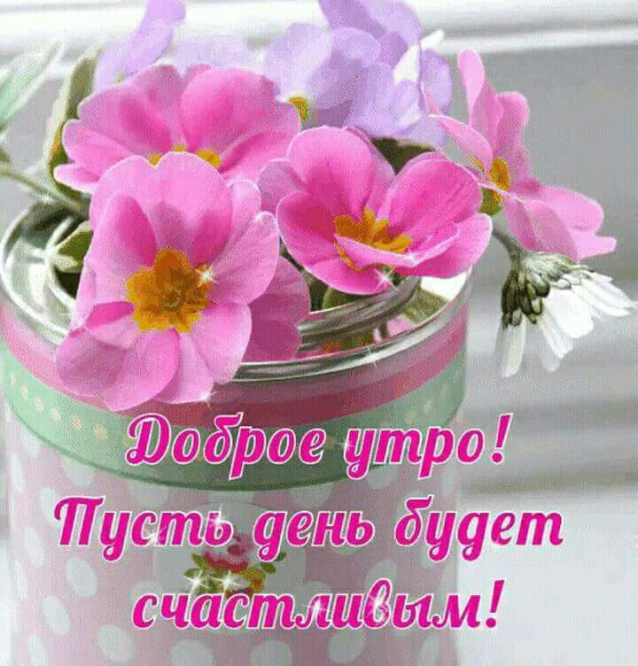 Красивые открытки с добрым утром мерцающие для женщин (6)