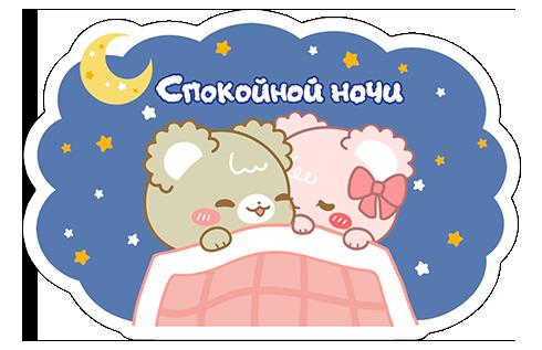 Красивые стикеры спокойной ночи в пнг формате - подборка (3)
