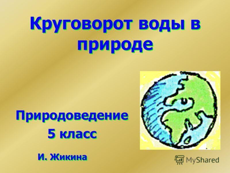 Круговорот воды в природе рисунки для детей (8)
