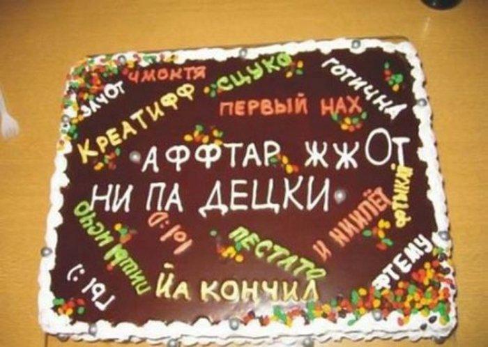 Надписи на торт с днем рождения мужчине прикольные (2)