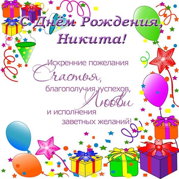 Никита с днем рождения прикольные открытки (12)
