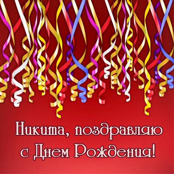 Никита с днем рождения прикольные открытки (14)