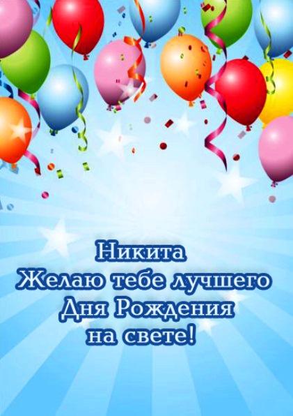 Никита с днем рождения прикольные открытки (3)