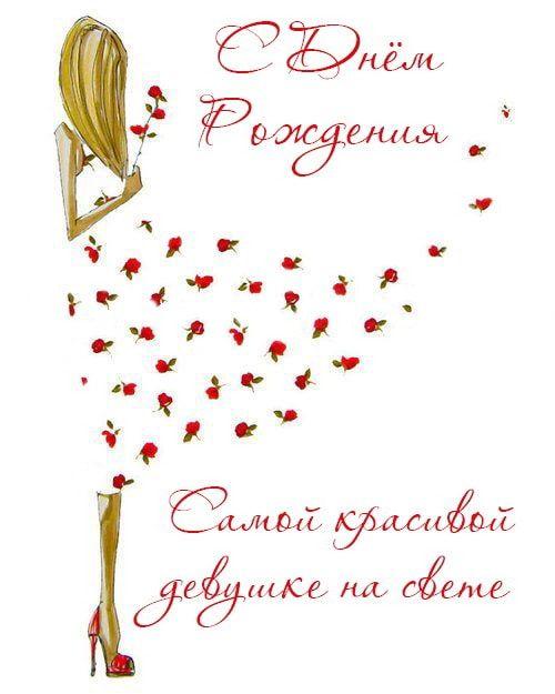 Олеся с днем рождения картинки для девушки в стихах (14)