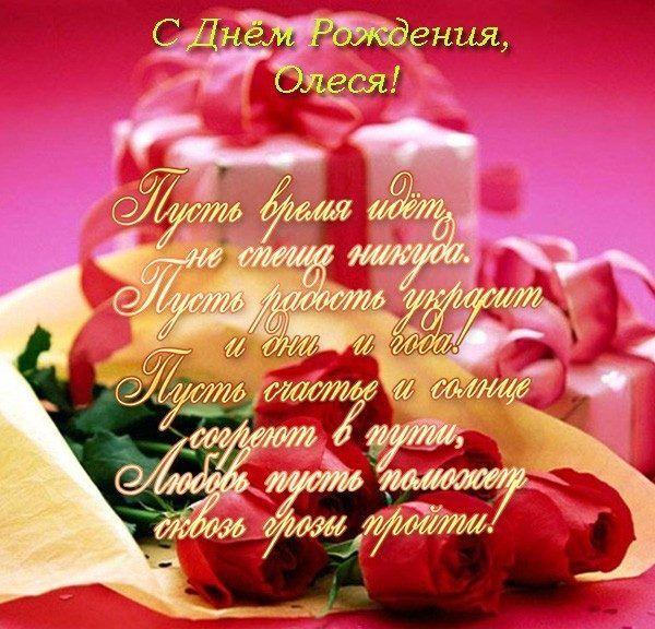 Олеся с днем рождения картинки для девушки в стихах (4)